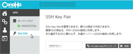 ConoHa VPS SSH Key Pair