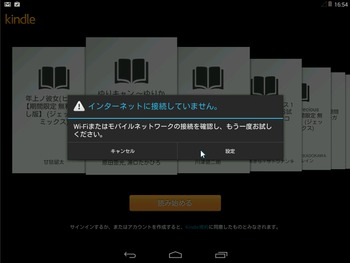 Android x86 kindle 接続エラー