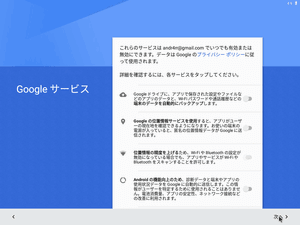 Android x86 初期設定画面8