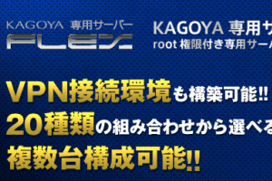 kagoya private server