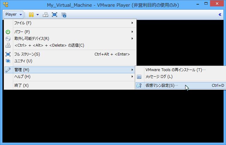 VMWareにてインストールした Debian(Ubuntu) に vmware-tools を